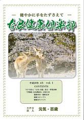 発行機関誌「奈良健康倶楽部」創刊号表紙