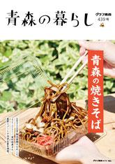 青森県の教科書。市町村の魅力と青森をつくる人の思いを伝えています。価格 600円+税