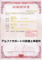 台湾人の配偶者ビザの必要な書類