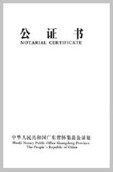 中国・公証書