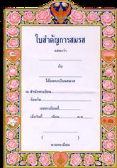 タイ人の配偶者ビザの必要な書類