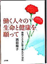【著書紹介】より