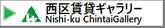 Nishi-ku Chintai Gallery 西区賃貸ギャラリー