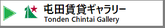 Tonden Chintai Gallery 屯田賃貸ギャラリー