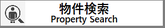 Property Search-物件検索