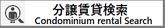 Condominium rental Search-分譲賃貸検索