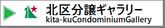 kita-ku Condominium Chintai Gallery 北区分譲賃貸ギャラリー