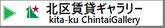 kita-ku Chintai Gallery 北区賃貸ギャラリー