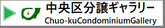 Chuo-ku Condominium Chintai Gallery 中央区分譲賃貸ギャラリー