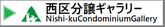 Nishi-ku Condominium Chintai Gallery 西区分譲賃貸ギャラリー
