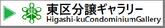 Higashi-ku CondominiumGallery 東区分譲ギャラリー