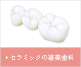 セラミックの審美歯科