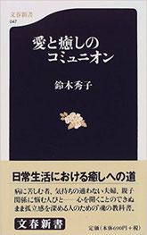 『愛と癒しのコミュニオン』鈴木秀子著,文藝春秋,1999年