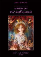 """清水真理「ポップ・シュルレアリスム宣言」solo exhibition """"Manifeste du pop surréalisme"""""""