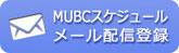 MUBCスケジュールメール配信登録