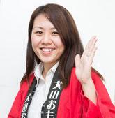 西田 有美香