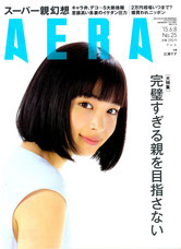 『AERA』2015/06/08号