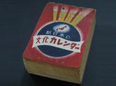 66年前に出された新日本の文化カレンダー