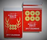 真田丸スタンプラリー6個の景品「日めくりカレンダー」