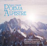 交響詩「アルプスの詩」Vol.21