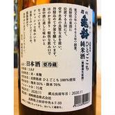 信州亀齢生酒 岡崎酒造 日本酒