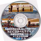 YCCゴスペルクワイア2013