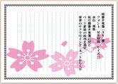 縦書き便箋の画像