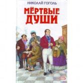 """Н.В. Гоголь """"Мертвые души""""  2 серия"""
