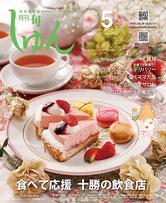 月刊しゅん5月号