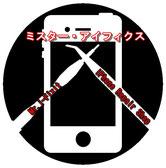 iPhone修理はミスターアイフィクス