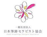 日本筆跡セラピスト協会
