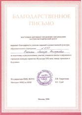 Благодарственное письмо (2006 г.)