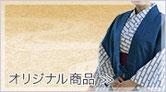 (株)竹杉商事 オリジナル商品
