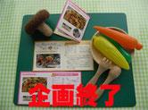 ■企画終了■ミニレシピ(チヂミ・フォー風麺)