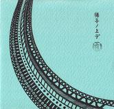 梯子ノ上デ「夜」の表紙