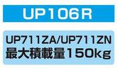 UP106R スーパータワーR