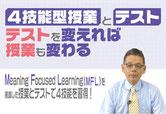 4技能型授業とテスト  解説:内田 浩樹(国際教養大学大学院 英語教育実践領域 教授)