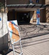 美術館の入口です。大きな木にかこまれています