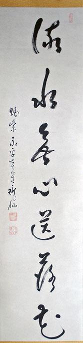 流水無心送落花(東川寺所蔵)