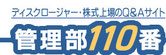 http://www.kanribu.jp/img/head1.jpg