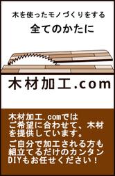 木材加工.comバナー