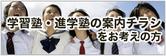 町田市の塾のポスティングさせて頂きます