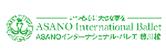 ASANO インターナショナルバレエ豊川校