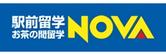 駅前留学 NOVA豊川プリオ店