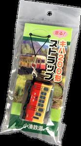 プルバックカー ストラップ/キーホルダー 電車型 パッケージ