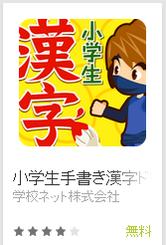 手書き漢字ドリル