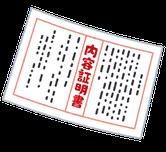内容証明書のイラストです。ふくろう事務所は内容証明・公的証明をサポートします。