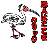 鳥 とり トリ フクロウ インコ オウム 孔雀 フラミンゴ