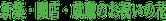 フラワーセラピー,サンディオン,癒し,サンキャッチャー,大垣,岐阜,養老,花風水,占い,セラピスト,結婚式,お祝い,誕生日新築祝い,開店祝い,就職,新規一転,応援メッセージ,進学,出産祝い,胡蝶蘭,ハートバランス,フラワーセラピー教室,セラピーグッズ,販売,お祝い,プレゼント