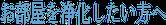 フラワーセラピー,サンディオン,癒し,サンキャッチャー,大垣,岐阜,養老,花風水,占い,,水晶,クリスタルガラス,太陽の恵み,光のパワー,ティアドロップ,マーキシェイプ,天然石,願い,プレゼント,光のパワー,虹,七色,ハートバランス,セラピーグッズ,浄化